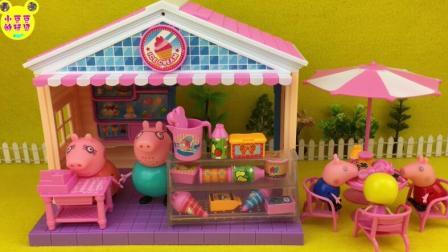 小猪佩奇家开冰淇淋店 过家家玩具 亲子游戏