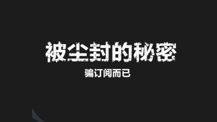 [被尘封的秘密]