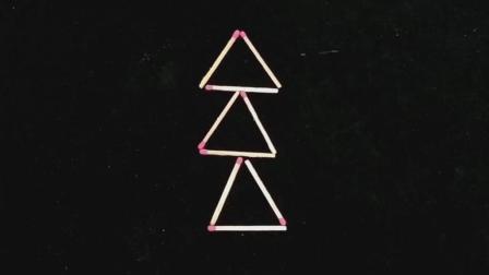 如何移动3根火柴, 使火柴变成4个三角形! 20秒钟你能做到吗?