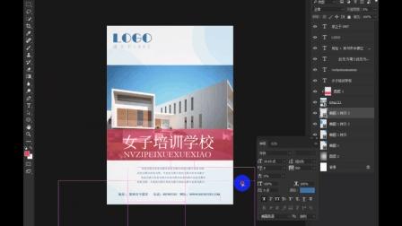 设计一个简洁的宣传单封面的讲解 零基础ps海报设计制作