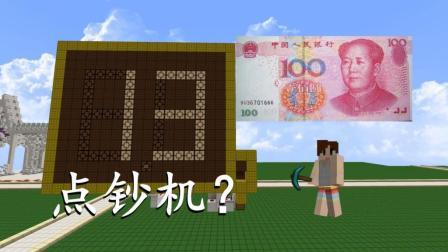 明月庄主我的世界红石商业验钞机与点钞机? Minecraft