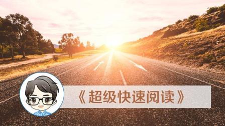 罗涛老师解读《超级快速阅读》成为学习高手