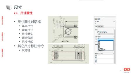 Solidworks-工程图-2.3、尺寸属性