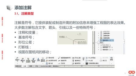 Solidworks-工程图-3.1、注解类型