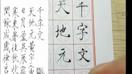 书法瘦金体千字文练习版第1节