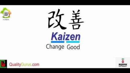 kaizen-持续改善