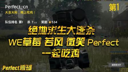 绝地求生大逃杀 熊猫TV WE草莓 若风 微笑 Perfect一起四排吃鸡!