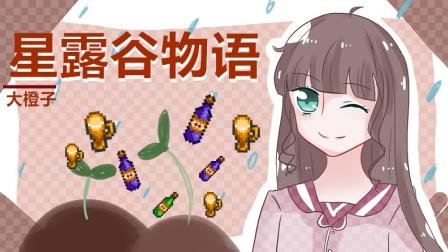 【大橙子】星露谷物语#44酿酒酿酒!