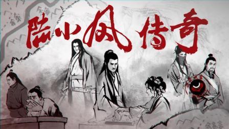 38【怪异君毁经典2】《陆小凤传奇》第八集