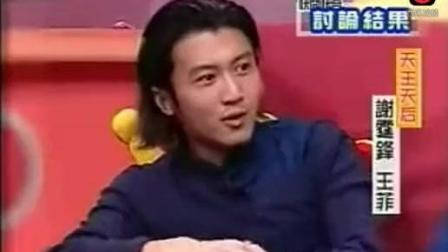 王菲谢霆锋罕见同台综艺节目, 现在看来真有意思