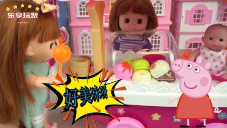 小猪佩奇和米露在甜品车上制作美味的冰淇淋甜品-乐享玩聚