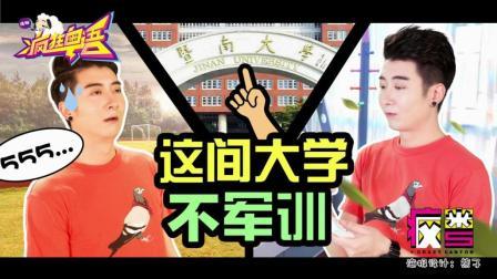 【疯狂粤语】除了不军训, 暨南大学还有什么吸引人的地方?