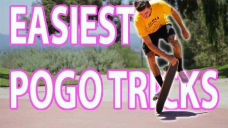 自由式滑板小技巧3个最简单的POGO动作