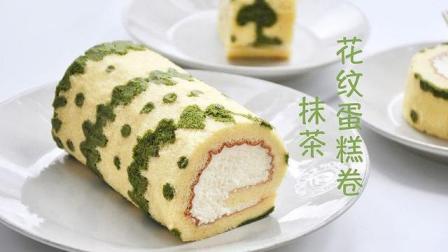 柔软的香甜可口 抹茶花纹蛋糕卷~下午茶点心绝配!
