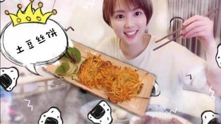 吃播石榴姐: 创意无限土豆丝饼 更有芝士蘑菇饭团挑战味蕾