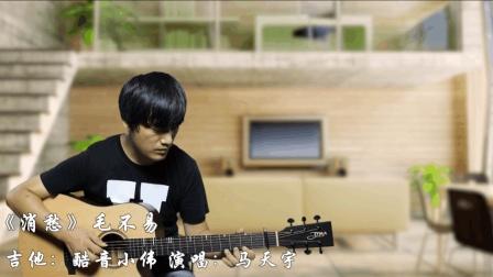 毛不易《消愁》酷音小伟吉他弹唱教学