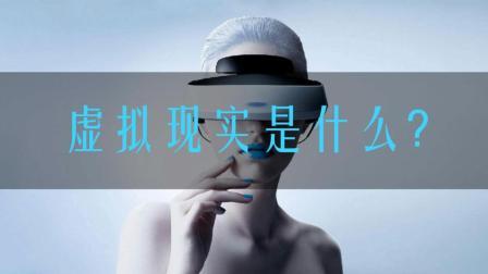 我们所说的VR是什么——游极科普