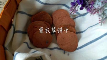香草岛独家出品——薰衣草饼干