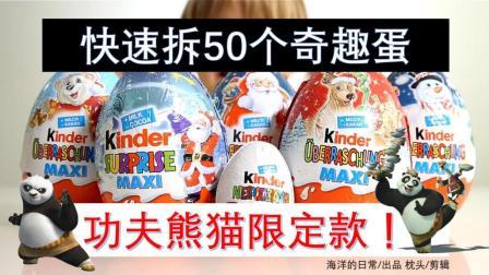 50个健达奇趣蛋快速拆: 金刚狼/雷神/绿巨人/功夫熊猫! 宝宝玩亲子儿童玩具Kinder Joy
