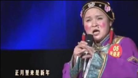 曲剧版《小拜年》 范军、张晓英表演