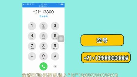 iPhone拨打电话信号差, 点击这个小按钮, 信号轻松满格