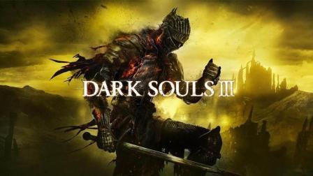 【学徒】黑暗之魂3地毯式攻略解说合集