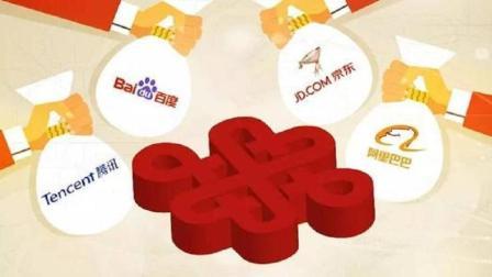 收获780亿超大红包, 看联通是怎么混的? 还有哪些国字号有联通像?