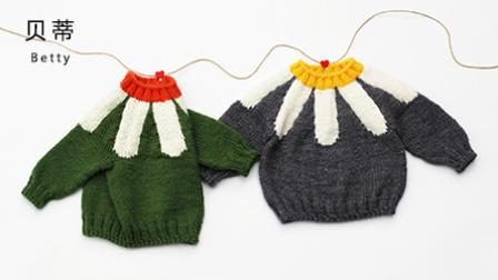 贝蒂-从上往下编织圆肩毛衣手工棒针儿童毛衣全程视频