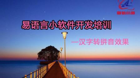 易语言小软件开发培训第六节: 汉字转拼音效果
