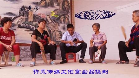 许永导演微电影《钱是爹之相亲大计》