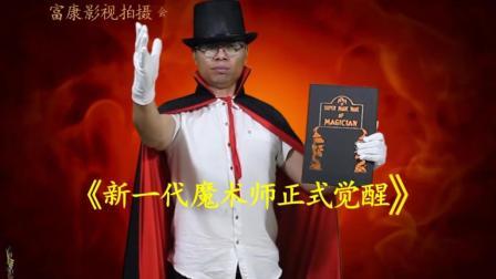 27王魔术师正式启动