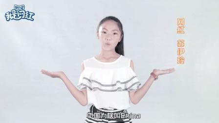 揭秘! 中国为什么叫China