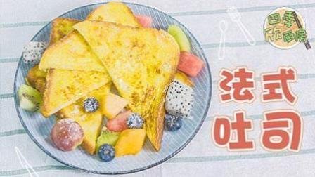 四季欣厨房 第一季 快手营养餐 法式煎吐司 10