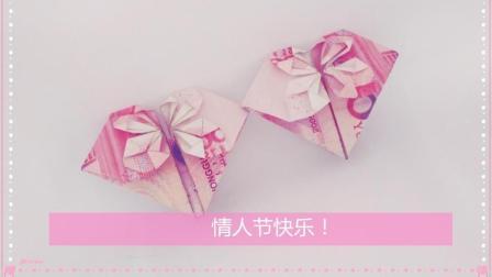 用100元人民币折纸心图解, 钱心钱意人民币心形折纸DIY教程
