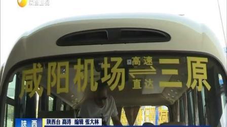 西安咸阳国际机场长途客运站增开机场到三原和兴平两条班线