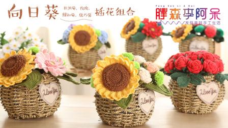 【胖森李阿呆】钩针向日葵玫瑰插花组合
