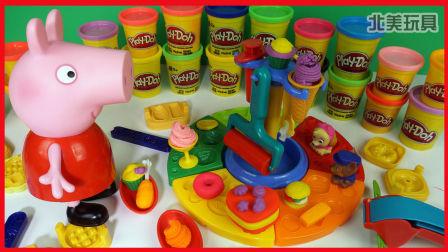 小猪佩奇做培乐多彩泥蛋糕甜点冰淇淋的玩具故事|北美玩具