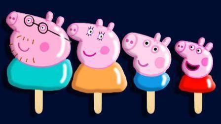 粉红猪小妹彩泥玩具视频 彩泥冰淇淋视频638