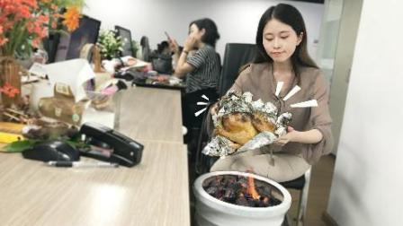 小野在办公室用花盆做叫花鸡, 真是香气扑鼻