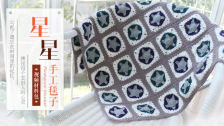 织一片慢生活—–五角星美国队长毯子花样编织图解