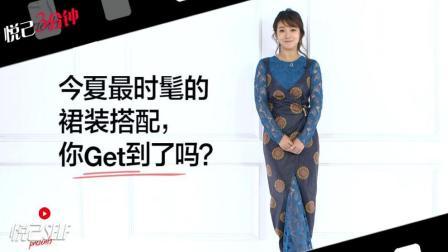 陈紫函教你3分钟穿出最时髦的裙装 41