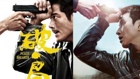 小片片说大片 第一季 五分钟看完郭富城《破局》的韩国原版《走到尽头》