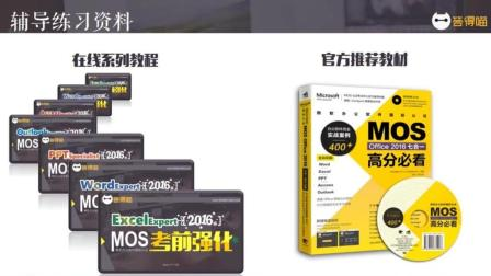 微软办公软件国际认证MOS2016模拟考试系统简介