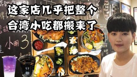 「出发吧阿伦」这家店几乎把整个台湾小吃都搬来了