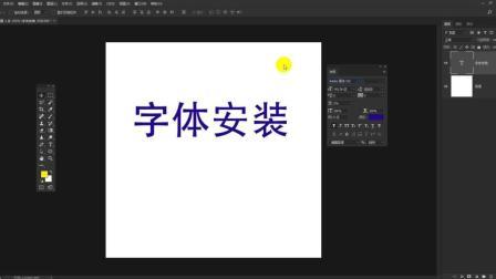 电脑字体怎么安装 Adobe Photoshop CC 2017教程字体安装的两种方法