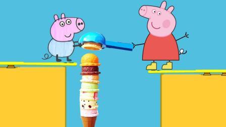 玩具学堂 2017 冰淇淋球叠叠乐 高塔玩具大作战 小猪佩奇VS乔治弟弟 411 高塔玩具大作战佩奇VS乔治