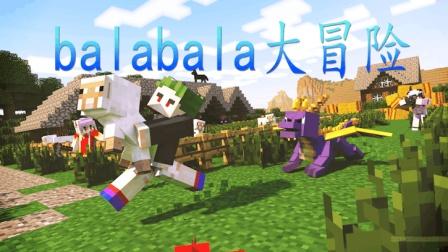 【陈阳洋】balabala大冒险5.0: 地狱发财之旅