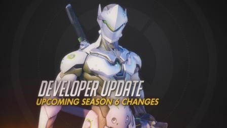《守望先锋》开发者访谈——第六赛季中的改变