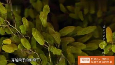 舌尖上的中国: 新疆人做美食秘诀, 羊肉手抓饭, 也要放葡萄干