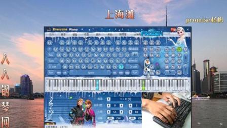 上海滩-EOP键盘钢琴弹奏